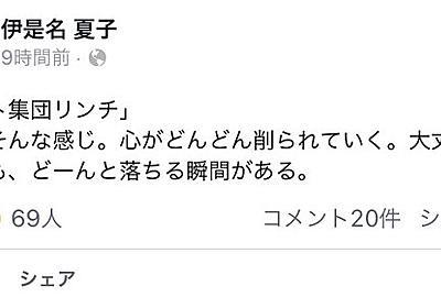 痛いニュース(ノ∀`) : 【車椅子】伊是名夏子、相次ぐ誹謗中傷に嘆く「ネット集団リンチ。ほんとそんな感じ。心がどんどん削られていく」 - ライブドアブログ