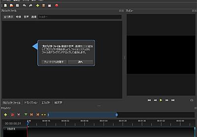 無料の動画編集ツール「OpenShot」に史上最大のアップデート ~被写体を自動追跡するAIエフェクト - 窓の杜