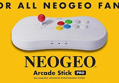 SNKの新ハード「NEOGEO Arcade Stick Pro」正式発表。格闘ゲーム20作品内蔵のゲーム機、NEOGEO mini/PC用アケステとしても機能 | AUTOMATON