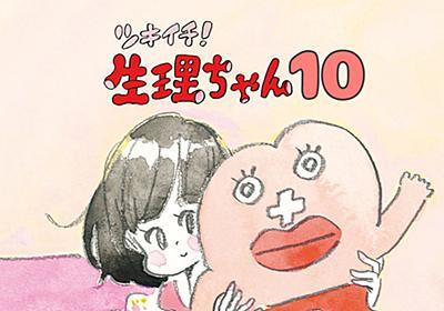 【漫画】ツキイチ!生理ちゃん 10   オモコロ