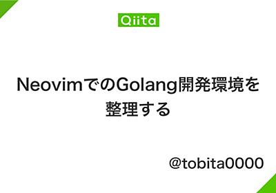 NeovimでのGolang開発環境を整理する - Qiita