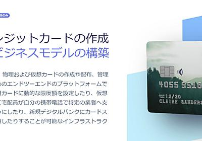 Stripe、カード発行事業「Stripe Issuing」を招待制で開始 「Apple Pay」にも対応 - ITmedia NEWS