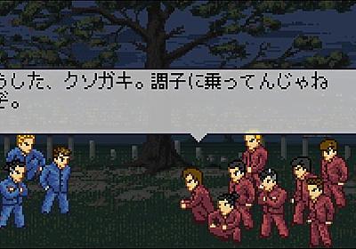 ロシア産の不良高校生ACT『The friends of Ringo Ishikawa』が日本語対応! 石河倫吾の物語を堪能しよう | Game*Spark - 国内・海外ゲーム情報サイト