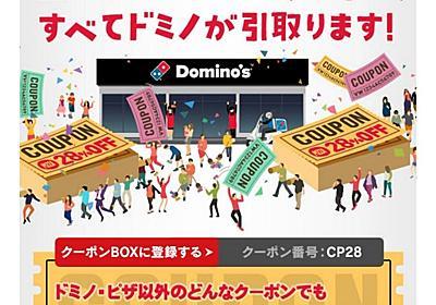 ドミノピザが最高に意味がわからないクーポン割引キャンペーンしてるよ! - MIJINKO blog
