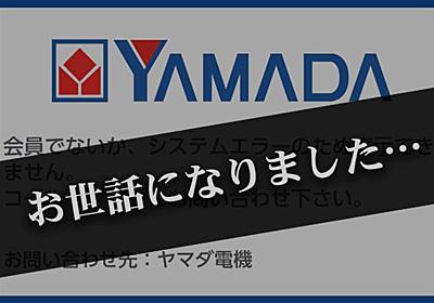 ヤマダ電機「ケイタイde安心会員」を退会する方法3種   Rezoko