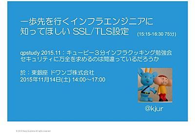 qpstudy 2015.11.14 一歩先を行くインフラエンジニアに知ってほしいSSL/TLS