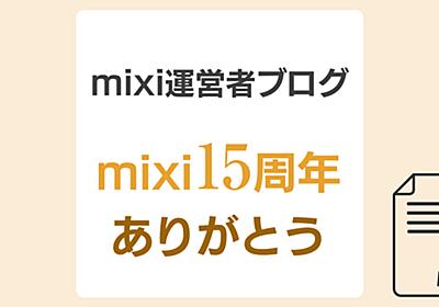 ありがとう mixi 15周年 | mixi運営者ブログ | mixi公式サイト