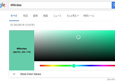 Googleウェブ検索がカラーピッカー機能を搭載。16進およびRGBで検索、CMYKなども確認可能 - Engadget 日本版