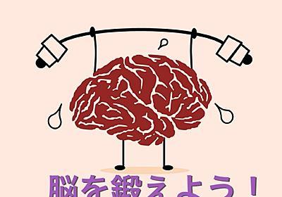 脳力道場アプリで発達障害は改善する!実践例と口コミと効果と評判 - 発達障害と育児日記