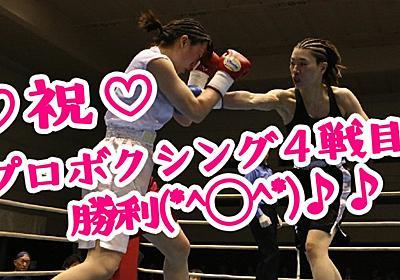 【試合動画あり】現在プロボクシング4戦4勝(*^◯^*)♪4戦目を振り返ってp(^_^)q - ENJOY CHAOTIC LIFE!! プロボクサー緑川愛のカオスな日常