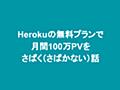 Herokuの無料プランで月間100万PVをさばく(さばかない)話 - NOT SO BADなブログ