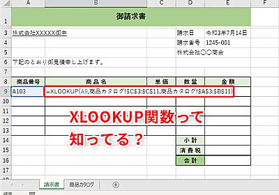【Excel】VLOOKUP関数はもう古い! XLOOKUP関数なら簡単に大量のデータから必要な情報だけ転記できます - いまさら聞けないExcelの使い方講座 - 窓の杜