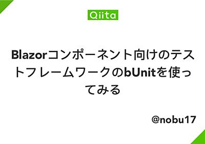 Blazorコンポーネント向けのテストフレームワークのbUnitを使ってみる - Qiita
