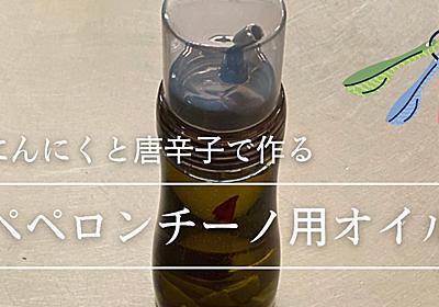 ペペロンチーノ用に「にんにく&唐辛子のオリーブオイル漬け」を作ってみている - ネタフル