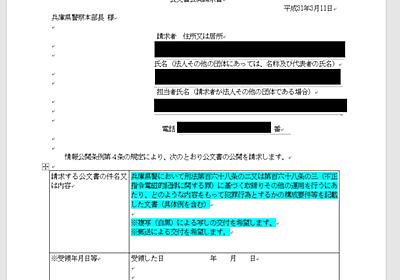 兵庫県警へ「不正指令電磁的記録に関する罪」の情報公開請求をしました(その3) - ろば電子が詰まつてゐる