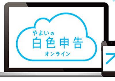 ブログ収入の確定申告。『弥生(やよい)の白色申告オンライン』の使い方と入力方法まとめ - yokoyumyumのリノベブログ