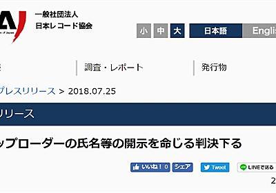 東京地裁、違法アップローダーの氏名・住所の開示を命じる判決 権利会社が昨年10月より要求 - ねとらぼ