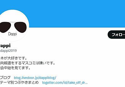 自民党がDappi運営会社に支出していた759万円   週刊文春 電子版