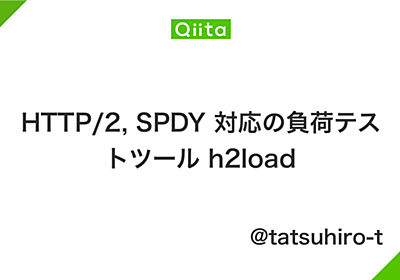 HTTP/2, SPDY 対応の負荷テストツール h2load - Qiita