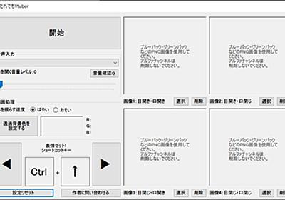 だれでもVtuber(無料版) - ファル红・茶/Falhong-cha - BOOTH