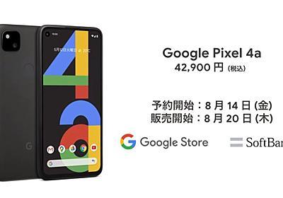 Google、「Pixel 4a」発表 6GB/128GBでiPhone SEより安い4万2900円 - ITmedia NEWS