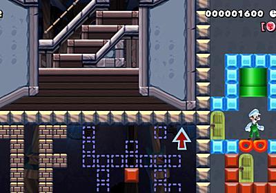 『スーパーマリオメーカー 2』で「立体迷路」を作りだしたユーザー現る。豊かなアイデアで臨場感を実現 | AUTOMATON