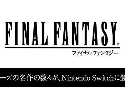 「ファイナルファンタジー」シリーズの名作の数々が、Nintendo Switchに登場。 | トピックス | Nintendo