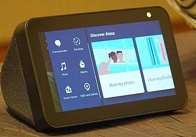 【西田宗千佳のRandomTracking】Amazonに聞くAlexaの今。プライバシー、賢さ改善、そしてEcho Show 5 - AV Watch