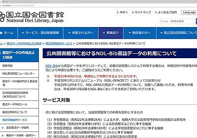 国立国会図書館、書誌データを4月1日からだれでも無償で自由に利用可能と発表 – HON.jp News Blog