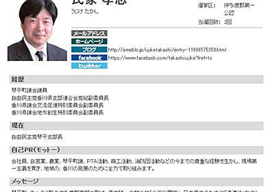 香川ゲーム条例、「(パブコメは)賛成多数だから採決しては」と発言したのは誰だったのか - ねとらぼ