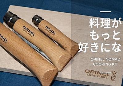 キャンプ料理がもっと楽しくなる!OPINEL Nomad cooking kit(オピネルノマドクッキングキット)