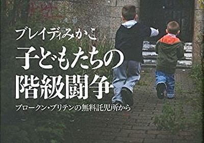 『子どもたちの階級闘争 ブロークン・ブリテンの無料託児所から』自分がいま立っているその足元から発せられる言葉 - HONZ