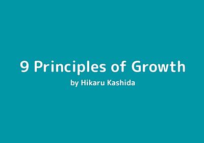 グロースについての9つのPrinciple 樫田光   Hikaru Kashida note