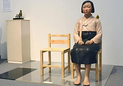 慰安婦像は「表現の自由」の問題ではない – アゴラ
