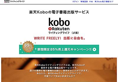 楽天、自己出版サービス「楽天Koboライティングライフ」ベータ版を日本で開始 -INTERNET Watch Watch