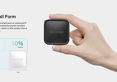 米RAVPower、GaNを採用しApple 61W USB-C電源アダプタより約50%小さいUSB-C充電器「61W GaN Wall Charger」を発売。   AAPL Ch.