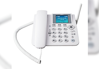 おばあちゃん用に据え置き型携帯電話『ホムテル』を買ってみたけど耳にあてやすいし最大音量が大きいため会話が成立するので最高だった - Togetter
