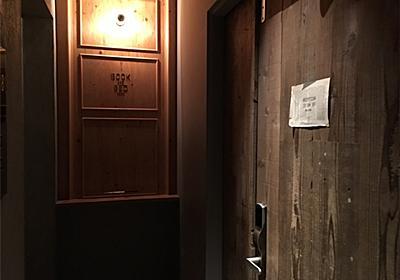 泊まれる本屋「BOOK AND BED TOKYO」に泊まってきた。 - 青猫文具箱