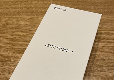個性的な「Leitz Phone 1」で考えさせられた日本のスマホ市場のあり方 - ケータイ Watch