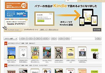 「パブー」終了 9年の歴史に幕 ユーザーが電子書籍を作成・販売できるサイト - ITmedia NEWS