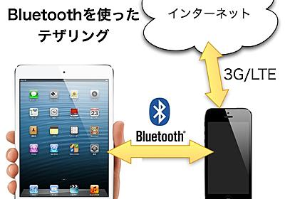 【iPad miniも常時接続!】テザリング解禁時代だからこそ知っておきたい便利なBluetoothテザリング