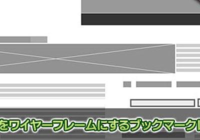 見ているサイトをモックアップにするブックマークレット「Wirify」 - WEBマーケティング ブログ