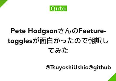 devops - Pete HodgsonさんのFeature-togglesが面白かったので翻訳してみた - Qiita