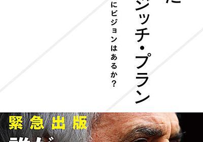 ハリルホジッチ氏記者会見から見えた悲しき真相 - ジセダイ総研   ジセダイ