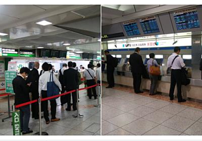 新幹線の券売機はどうすれば使って貰えるようになるのだろうか - ゆとりずむ