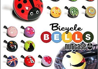 自転車にポップでかわいいベルはいかが?   自転車グッズ部
