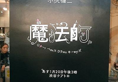 小沢健二ゲリラライブ実施か? 謎の暗号ポスターが突如全国に - KAI-YOU.net