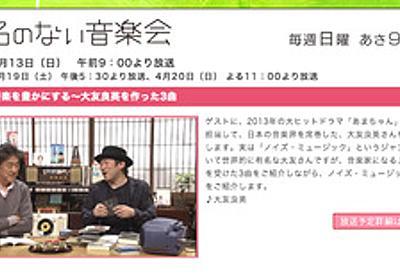 「題名のない音楽会」でノイズ音楽を特集 大友良英さんが影響を受けた3曲紹介 - はてなニュース