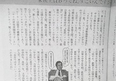 【画像】飯塚幸三「僕はねえ、怒り出したら止まらないんですよ(笑)」 : 【2ch】ニュー速クオリティ