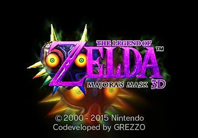 熟成された濃密な辛口「ゼルダの伝説 ムジュラの仮面3D」レビュー | N-Styles